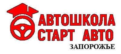 Автошкола Старт Авто Запорожье